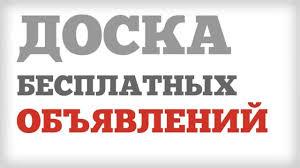preimushhestva-ispolzovaniya-besplatnoj-doski-obyavlenij